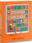 Книга Зізнання книголюба