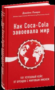 Книга Как Coca-Cola завоевала мир. 101 успешный кейс от брендов с мировым именем