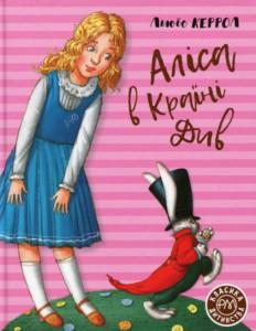 Книга Аліса в Країні Див