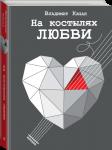Книга На костылях любви