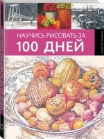 Книга Научись рисовать за 100 дней