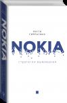 Книга Нокиа. Стратегии выживания