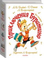 Книга Приключения Буратино. Все истории
