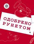 Книга Одобрено рунетом