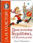 Книга Приключения Буратино, или Золотой ключик
