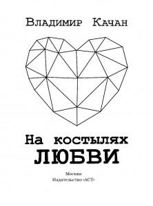 фото страниц На костылях любви #3