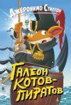 Книга Галеон котов-пиратов