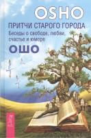 Книга Притчи старого города. Беседы о свободе, любви, счастье и юморе