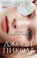 Книга Ангел для сестры