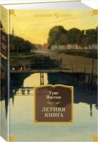 Книга Летняя книга