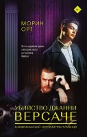 Книга Убийство Джанни Версаче