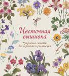 Цветочная вышивка. Природные сюжеты для гармонии и релаксации