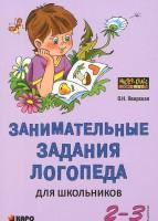 Книга Занимательные задания логопеда для школьников 2-3 классов