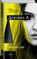 Книга Девушка А