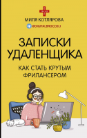 Книга Записки удаленщика. Как стать крутым фрилансером