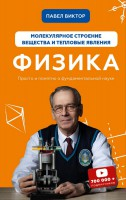 Книга Физика. Молекулярное строение вещества и тепловые явления. Том 2