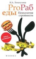 Книга ProРаб еды