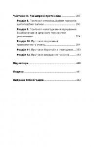 фото страниц Протокол Хашимото. 90-денна програма відновлення здоров'я щитоподібної залози #4