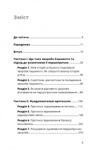 фото страниц Протокол Хашимото. 90-денна програма відновлення здоров'я щитоподібної залози #3