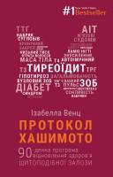 Книга Протокол Хашимото. 90-денна програма відновлення здоров'я щитоподібної залози