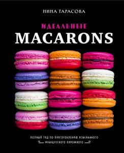 фото страниц Идеальные macarons #3