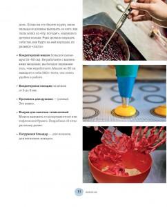 фото страниц Идеальные macarons #12