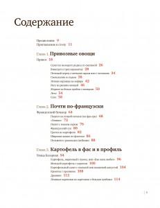 фото страниц Одесское застолье от Привоза до Дерибасовской #9