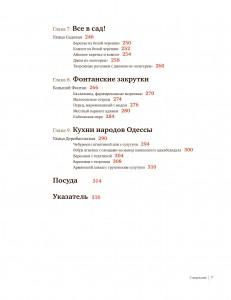фото страниц Одесское застолье от Привоза до Дерибасовской #11