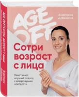 Книга Age off. Сотри возраст с лица. Ревитоника: научный подход к возвращению молодости