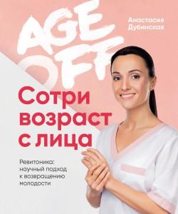фото страниц Age off. Сотри возраст с лица. Ревитоника: научный подход к возвращению молодости #2