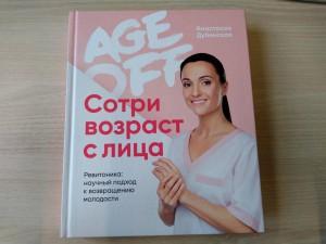 фото страниц Age off. Сотри возраст с лица. Ревитоника: научный подход к возвращению молодости #3