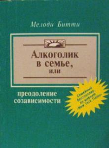 Книга Алкоголик в семье, или преодоление созависимости