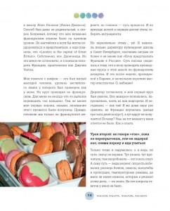 фото страниц Идеальные macarons #15