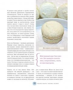 фото страниц Идеальные macarons #17