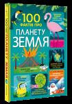 Книга 100 фактів про планету Земля