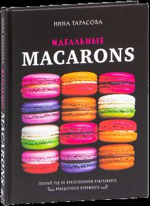 Книга Идеальные macarons