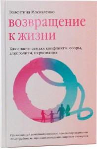 Книга Возвращение к жизни