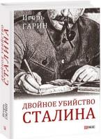 Книга Двойное убийство Сталина