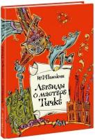 Книга Легенды о мастере Тычке