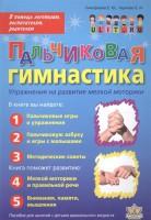 Книга Пальчиковая гимнастика. Упражнения на развитие мелкой моторики