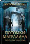 Книга Потомки Магеллана