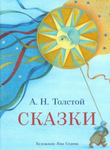 Книга Сказки