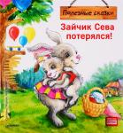 Книга Зайчик Сева потерялся! Полезные сказки