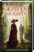 Книга Життя на карту. Київська сищиця