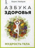 Книга Азбука здоровья. Мудрость тела