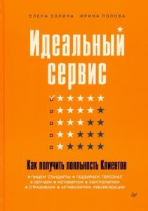 Книга Идеальный сервис. Как получить лояльность Клиентов