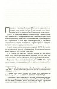фото страниц Как победить Россию в войне будущего #8