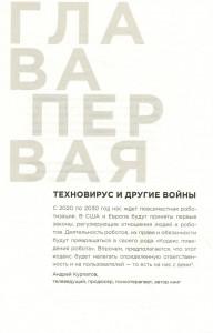 фото страниц Как победить Россию в войне будущего #7