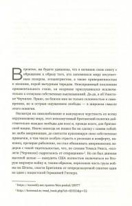 фото страниц Как победить Россию в войне будущего #10