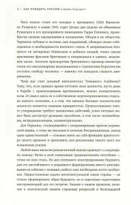 фото страниц Как победить Россию в войне будущего #13